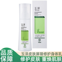 玉泽皮肤屏障修护身体乳150ml/盒温和补水滋润护肤甘油润肤乳液滋润全身肌肤乳液润肤乳