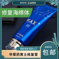 MOVO男士修复膏 60ml 男用男性私处滋养提升修复膏凝胶按摩膏