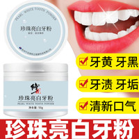 修正珍珠亮白牙粉50g/盒洗牙粉牙齿变白洁牙牙垢结石黄牙烟渍刷去黄洗白牙白
