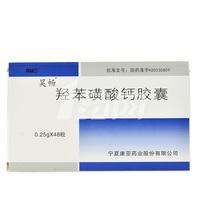 昊畅 羟苯磺酸钙胶囊 0.25g*48粒