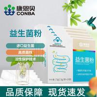 康恩貝益生菌粉10袋/盒兒童成人增強免疫力調節益生菌凍干粉腸胃保健品