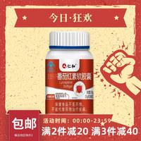 仁和 麥金利牌番茄紅素軟膠囊 30g(0.5g*60粒)
