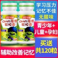 2瓶共120�!繙急督� 藻油軟膠囊 400mg*60粒植物DHA 孕婦兒童