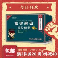 南京同仁堂 福记坊 富锌酵母凝胶糖果 24g(0.8g*30粒)