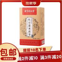 北京同仁堂  怡花怡草 紅豆薏米茯苓茶 150g