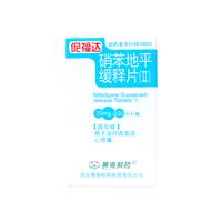 伲福达 硝苯地平缓释片(Ⅱ) 20mg*30片