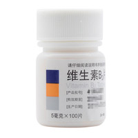 东北制药 维生素B2片 5mg/片*100片/瓶
