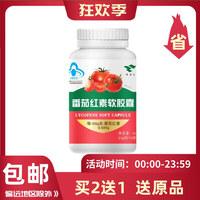 綠健園 番茄紅素軟膠囊 30g(0.5g*60粒)