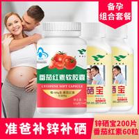 【備孕組合套餐】綠健園番茄紅素60粒+鋅硒寶100片*2瓶備孕組合套裝鋅硒咀嚼片