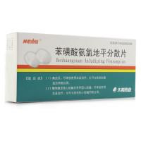 久和 苯磺酸氨氯地平分散片 5mg*30片