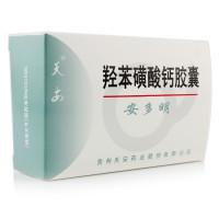 天安 安多明 羟苯磺酸钙胶囊 0.25g*48粒