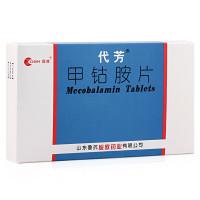 代芳 甲钴胺片 0.5mg*20片