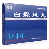 青雪 白癜风丸 30丸*2小盒(浓缩丸)