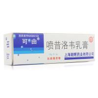 可由 喷昔洛韦乳膏 10g:0.1g