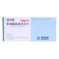安内真 苯磺酸氨氯地平片 2.5mg*14片