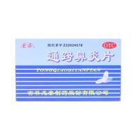 龙泰 通窍鼻炎片 18片x2板/盒