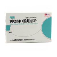 可同 利培酮口腔崩解片 1mgx20片/盒