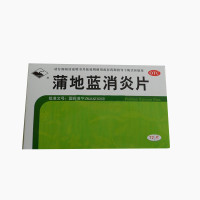 岷州 蒲地蓝消炎片 0.3g*24片*3板