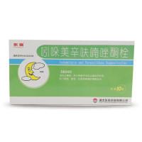 东信 吲哚美辛呋喃唑酮栓 75mg:0.1gx5粒x2板