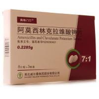 奥格门汀 阿莫西林克拉维酸钾片 0.2285g*8片*3板