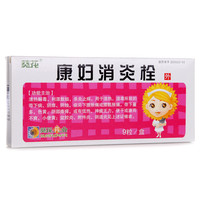 葵花 康妇消炎栓 2.8g*9粒