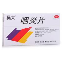 吴太 咽炎片 30片