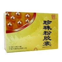 大昌双龙珍珠粉胶囊 0.3g*30粒*4瓶