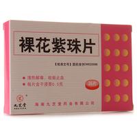 九芝堂 裸花紫珠片 0.5g*36片