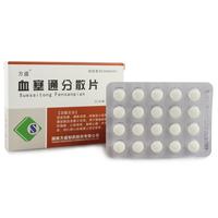 方盛 血塞通分散片 0.17g(含三七总皂苷25mg)*20片