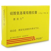 X维固力(硫酸氨基葡萄糖胶囊) 0.25g*10粒