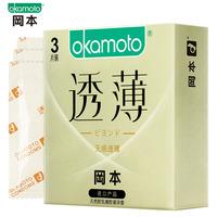 【满99-50】冈本 避孕套超薄无感透薄3片装原装进口 Okamoto