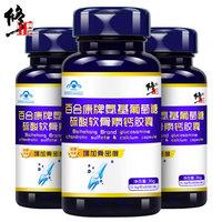 修正 氨基葡萄糖硫酸软骨素钙胶囊 氨糖软骨素0.5g/粒*60粒/瓶*3瓶套餐