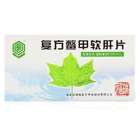 福瑞 回乐 复方鳖甲软肝片 0.5g*48片