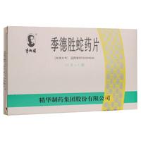 季德胜 季德胜蛇药片 0.4g*15片