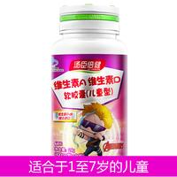 汤臣倍健 维生素A维生素D软胶囊(儿童型)0.4g*60粒