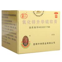 中州药膏  氧化锌升华硫软膏  20g