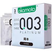 【满99-50】冈本 避孕套超薄003白金3片装原装进口 Okamoto