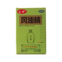 太平 风油精 9.2ml