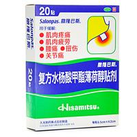 撒隆巴斯-爱 复方水杨酸甲酯薄荷醇贴膏 20贴