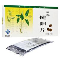 神威 健阳片0.64g*12片