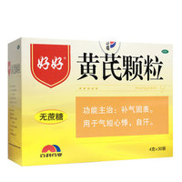 好好 黃芪顆粒 (無蔗糖) 4g*30袋