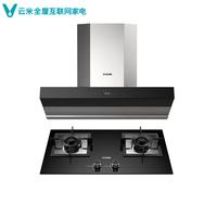 云米(VIOMI)烟灶互联套餐大吸力油烟机Cross+智能燃气灶Power4.2