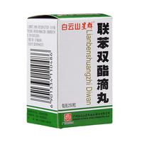 白云山 群星 联苯双酯滴丸 1.5mg*250粒/瓶