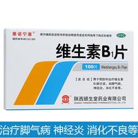 秦诺宁康 维生素B1片 100片