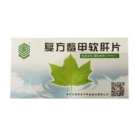 福瑞 复方鳖甲软肝片 0.5g*48片