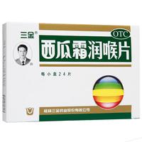 三金 西瓜霜润喉片 0.6克*24片