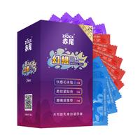 赤尾 超薄避孕套 安全套 情趣用品 透明质酸 24只装(大储8只+小储8只+无储8只)