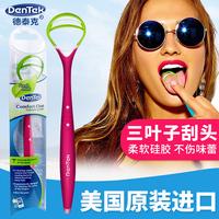 德泰克DenTek 舌苔刷原装进口舌苔清洁器舌苔刷刮舌器刮舌头板舌刷