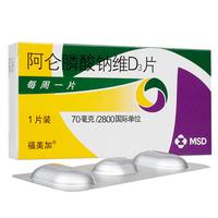 福美加 阿仑膦酸钠维D3片 70mg/2800IU*1片