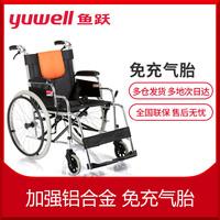 魚躍 鋁合金輪椅車 H062 老人輕便可折疊免充氣